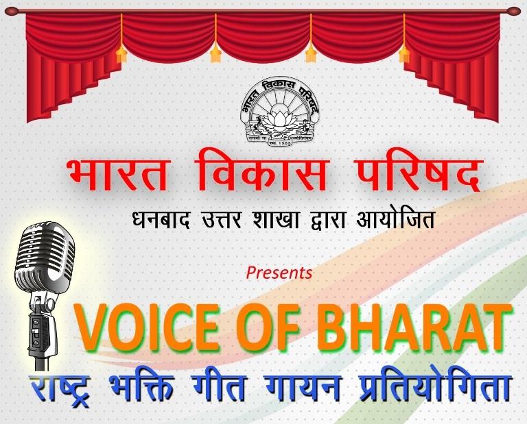 Voice Of Bharat